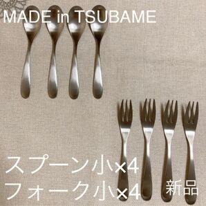 MADE in TSUBAME スプーン小&フォーク小各4本 カトラリー8本セット 新品 刻印入り 新潟県燕市燕三条 デザート用