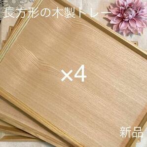 長方形の木製トレー 4枚セット新品 木のトレー カフェトレー 角盆