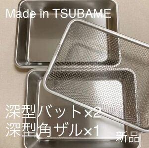 MADE in TSUBAMEステンレス深型バット×2、深型角ザル 新品 日本製 新潟県燕市燕三条 刻印入り 揚げ物・下ごしらえに