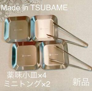 MADE in TSUBAME ステンレス薬味小皿×4 ミニトング×2 新品 刻印入り 日本製 新潟県燕市燕三条