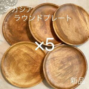アカシア ラウンドプレート5枚セット 新品 ワンプレート カレー皿 木製トレー 木のお皿 木製食器 丸皿