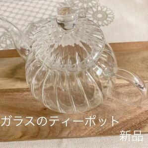 耐熱ガラスのティーポット 茶こし付 新品 ハーブティー、アフタヌーンティーにも