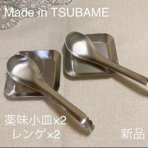 Made in TSUBAME ステンレスレンゲ+薬味小皿×2セット 新品燕三条