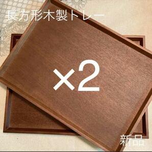 長方形の木製トレー ブラウン2枚セット 新品 木のトレー カフェトレー 角盆 四角いお盆 木のお盆