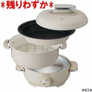 残りわずか モノクローム 限定ブランド MGP-0650/W ホワイト クトサイズ 蒸し料理用アミ ホットプレート グリル鍋 10