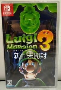 ルイージマンション3 Nintendo Switch