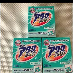 アタック 小分け洗剤 洗濯粉洗剤