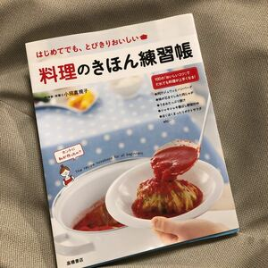 料理のきほん練習帳 はじめてでも、とびきりおいしい/小田真規子/レシピ