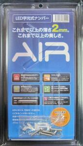送料無料 国土交通省認可 AIR 薄型 LED 字光式ナンバープレート 2枚セット