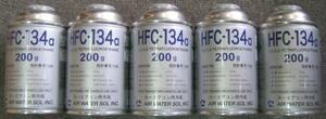 エア・ウォーター クーラーガス エアコンガス 冷媒 HFC-134a (R134a) 5缶セット 30缶まで送料変わらず同梱可