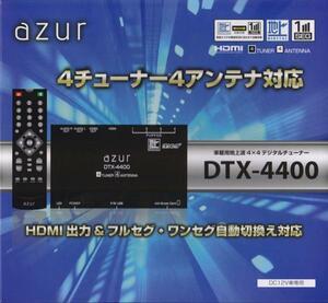 アズール 4×4 地上デジタルチューナー DC12V用 DTX-4400 新品