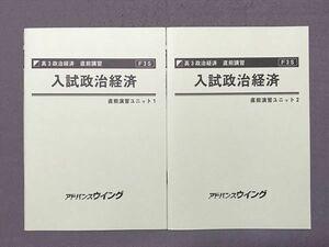 RB87-012 アドバンスウイング 入試政治経済 直前演習ユニット1/2 直前講習 計2冊 s0B