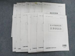 QR05-048 LEC 東京リーガルマインド 司法試験 基本問題解説法/論証表現集 憲法/民法/刑法/行政法/商法 他 2010~2013 計14冊 M4D