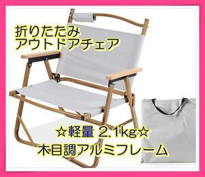 ☆軽量 2.1kg☆木目調アルムフレーム 折り畳み アウトドアチェア