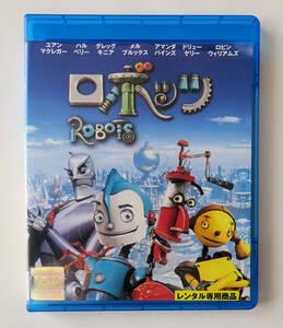 BLU-RAY ★ ロボッツ ROBOTS (2005) ユアン・マクレガー, ハル・ベリー, ロビン・ウィリアムズ ★ ブルーレイ レンタル落ち