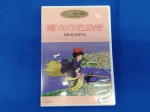DVD 魔女の宅急便 スタジオジブリ 宮崎駿