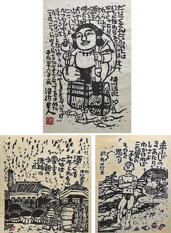 【 乾 太 「歌 折口 信夫」木版画 落款 他 計 四枚 (60) 】風景画 版画家 郷土作家