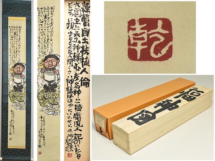 【 乾 太 福神図 紙本肉筆 共箱 (46) 】 掛軸 版画家