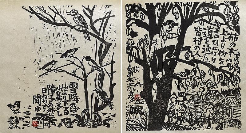 【 乾 太 「歌 島木 赤彦」木版画 落款 計 二枚 (58) 】風景画 版画家 郷土作家