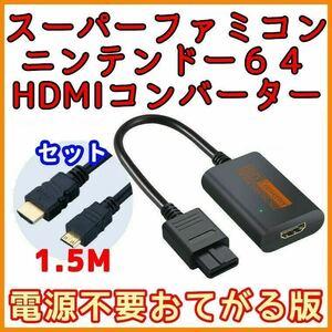 スーパー ファミコン ニンテンドー64 AV ケーブル HDMI コンバーター HDMIケーブル レトロゲーム機