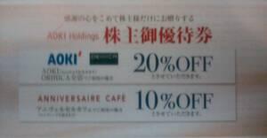 即決♪AOKI ORIHICA 株主優待券 アオキ・オリヒカ20%OFF 2枚