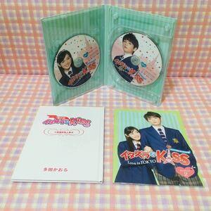 イタズラなKiss〜Love in TOKYO DVDボックス