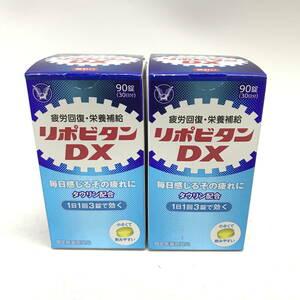 ●リポビタンDX 疲労回復 栄養補助 指定医薬部外品 90錠×2箱 使用期限2023.11(未開封品)(u1011_7)