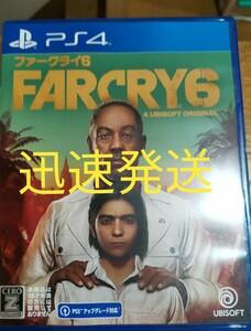 【PS4】 ファークライ6 [通常版]