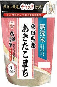 無洗米 (2kg) 【精米】低温製法米 白米 無洗米 秋田県産 あきたこまち チャック付き 2kg 令和元年産