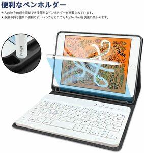 iPad Mini 5/4 キーボード ケース 専用対応 7.9インチ iPad Mini 5/4 汎用 スマートカバー Apple Pencil収納 ワイヤレス e