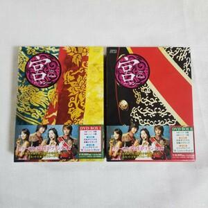 宮~Love in Palace DVD-BOX Ⅰ,Ⅱセット  クン DVD-BOX