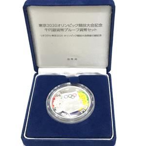 1円 美品 造幣局 東京2020オリンピック競技大会記念 千円銀貨幣プルーフ貨幣セット 31.1g 40.0mm 2016 付属有