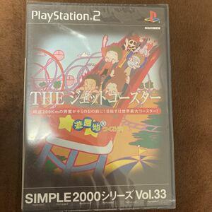 PS2 SIMPLE2000シリーズ Vol.33 THE ジェットコースター 新品未開封