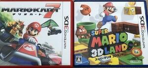 3DS マリオカート7+スーパーマリオ3Dランド動作確認済み送料無料