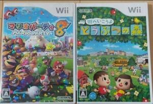 Wii マリオパーティ8+街へいこうよどうぶつの森 動作確認済み送料無料