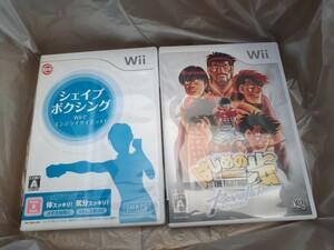 Wiiソフトシェイプボクシング+はじめの一歩動作確認済み 送料無料