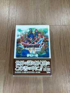【B629】送料無料 書籍 ドラゴンクエスト VI 幻の大地 夢幻の書 オリジナルシール付き ( ニンテンドーDS 攻略本 6 空と鈴 )