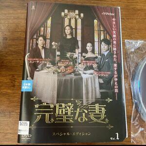 ※韓国ドラマ※ 完璧な妻 スペシャルエディション 全14巻セット