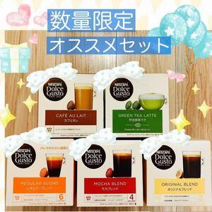 ドルチェグスト専用カプセル おすすめバラエティセット 5種類 カプセル 20個 バラ売り 増量変更可能 ネスレ ブラックコーヒー