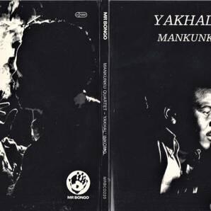 Mankunku (=Winston Ngozi) Quartet - Yakhal' Inkomo 再発CD