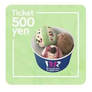 サーティワンアイスクリーム 500円 電子チケット サーティワンギフト券 サーティーワン 引換券