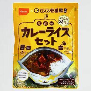 新品 目玉 CoCo壱番屋監修 尾西食品 T-19 15食入り 長期保存食 尾西のカレ-ライスセット
