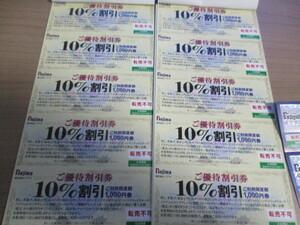 ノジマ 株主優待 10%割引券10枚+来店ポイント500円券×2枚(1000円分) 期限2022年1月31日普通郵便