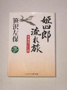 姫四郎流れ旅 : 東海道つむじ風 : 超痛快!時代小説