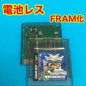 ゲームボーイカラー ドラゴンクエスト3ドラクエシリーズ LV99データあり