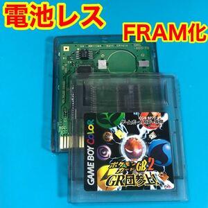 ゲームボーイカラー ポケモンカードGB2 GR団参上 電池レス FRAM化