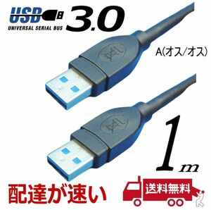 ◆USB3.0 ケーブル A-A(オス/オス) 1m 外付けHDDの接続などに使用します 3AA10【送料無料】■