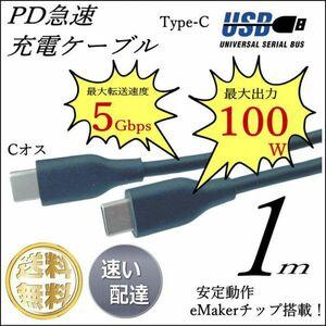 急速充電 Power Delivery対応 USB3.0 TypeC (オス)-USB C (オス) ケーブル1m 最大出力 100W 20V/5A eMakerチップ内蔵 UC5G10□■