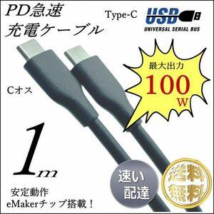 急速充電 Power Delivery対応 USB2.0 TypeC (オス)-USB C (オス) ケーブル1m 最大出力 100W 20V/5A eMakerチップ内蔵 UC520-10□■