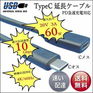 ★急速充電・高速データ転送・映像出力に対応 USB3.1 TypeC (オス)-USB C (メス) 延長ケーブル 1m 最大転送速度 10Gbps UC10-10E□